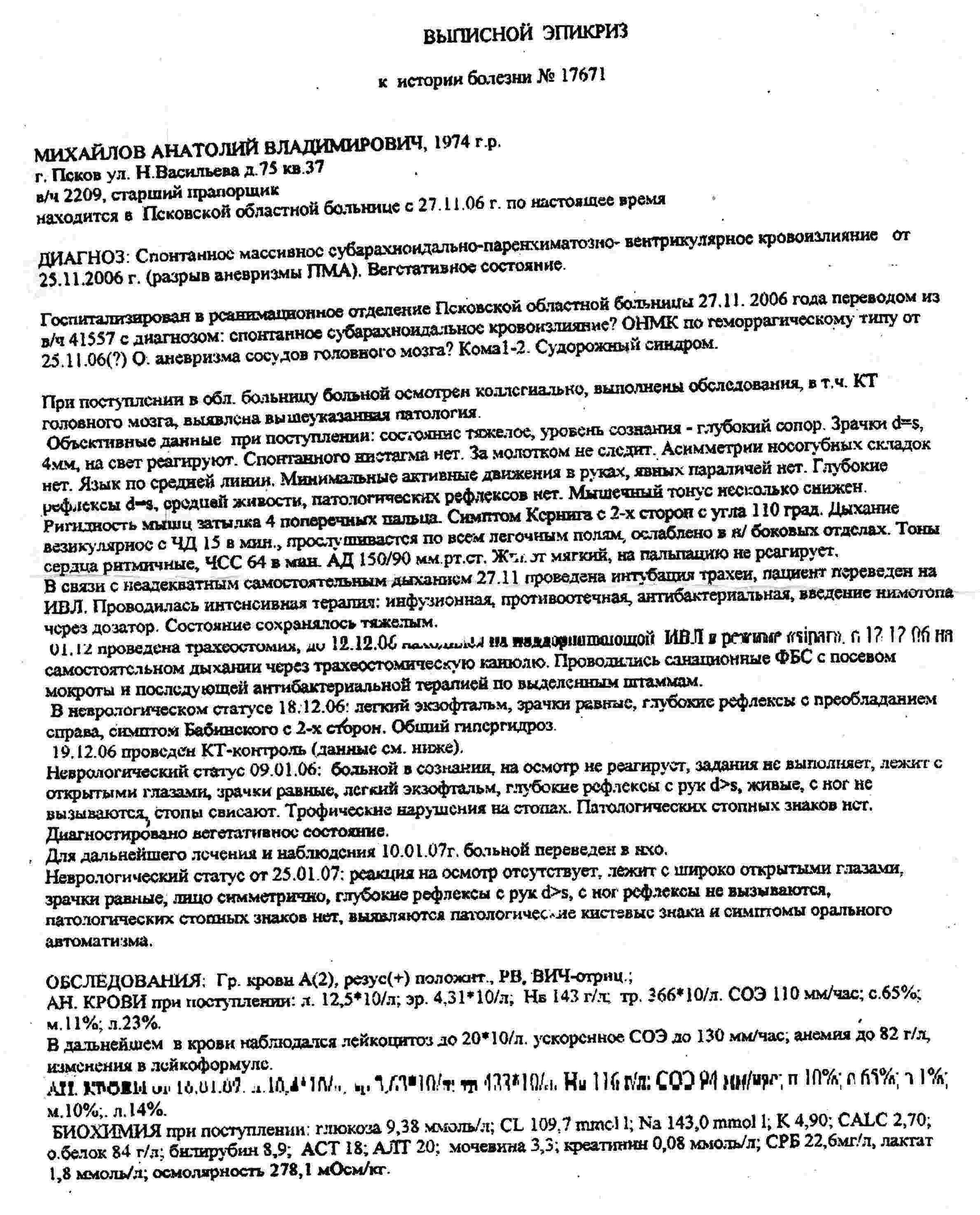 медицинская справка форма 086 у 2015